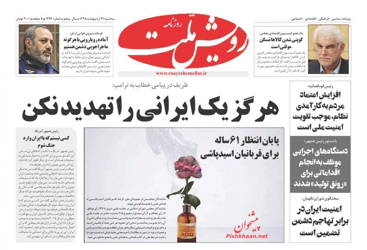 عناوین اخبار روزنامه رویش ملت در روز سهشنبه ۳۱ اردیبهشت :
