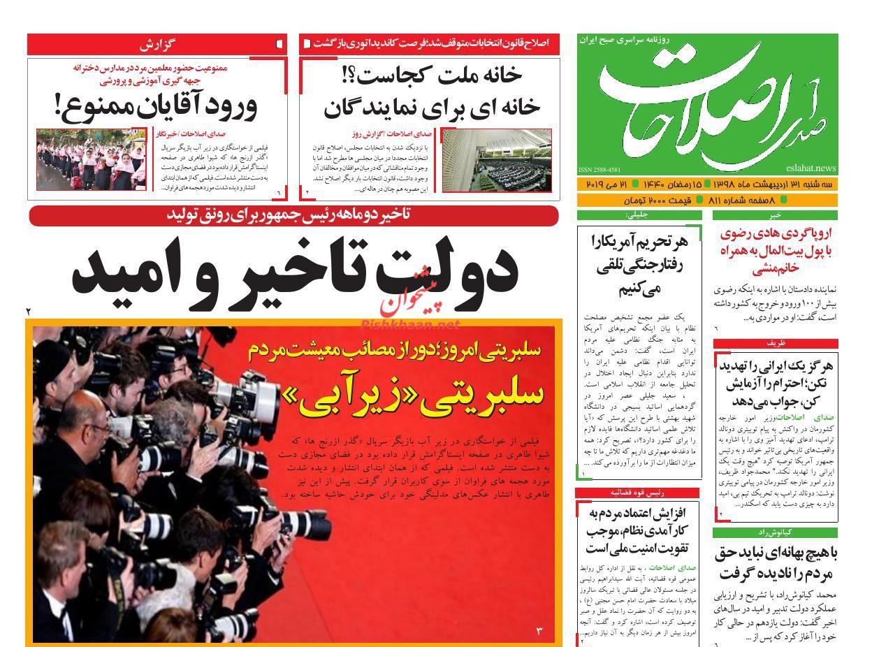 عناوین اخبار روزنامه صدای اصلاحات در روز سهشنبه ۳۱ ارديبهشت :