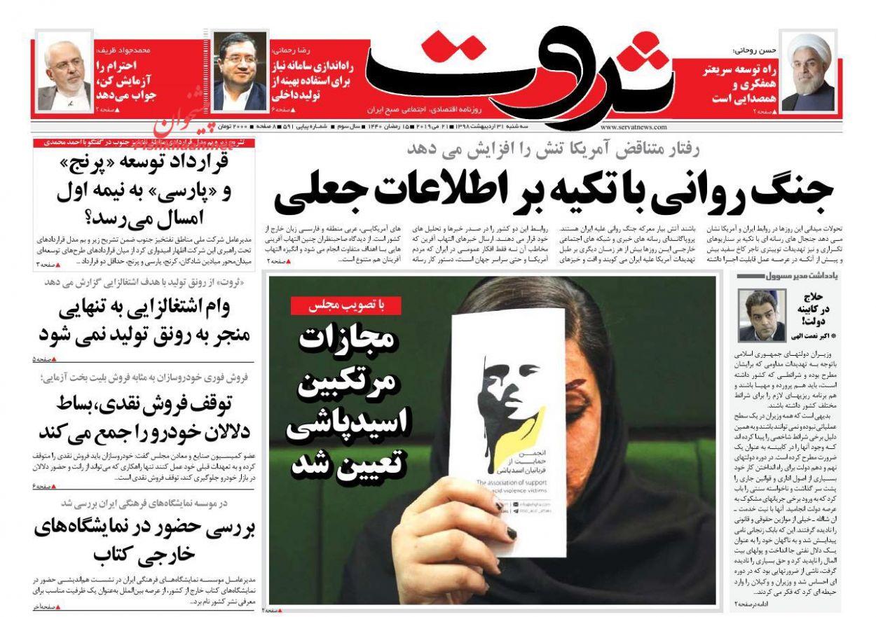 عناوین اخبار روزنامه ثروت در روز سهشنبه ۳۱ اردیبهشت :