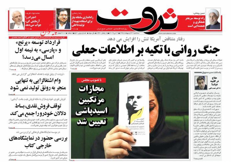 عناوین اخبار روزنامه ثروت در روز سهشنبه ۳۱ ارديبهشت :