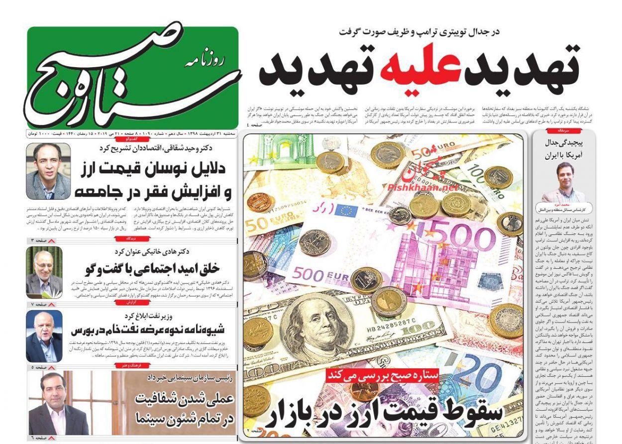 عناوین اخبار روزنامه ستاره صبح در روز سهشنبه ۳۱ اردیبهشت :