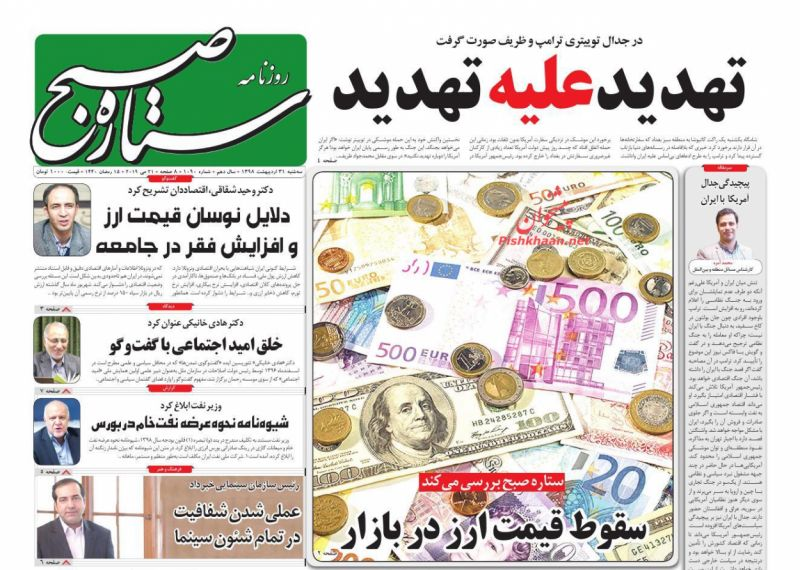 عناوین اخبار روزنامه ستاره صبح در روز سهشنبه ۳۱ ارديبهشت :