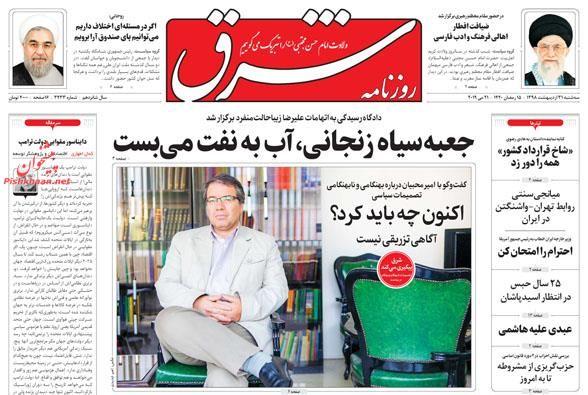 عناوین اخبار روزنامه شرق در روز سهشنبه ۳۱ اردیبهشت :