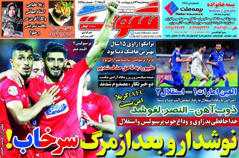 عناوین اخبار روزنامه شوت در روز سهشنبه ۳۱ ارديبهشت :