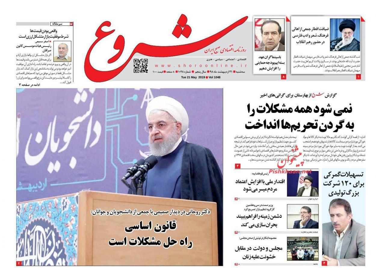 عناوین اخبار روزنامه شروع در روز سهشنبه ۳۱ اردیبهشت :