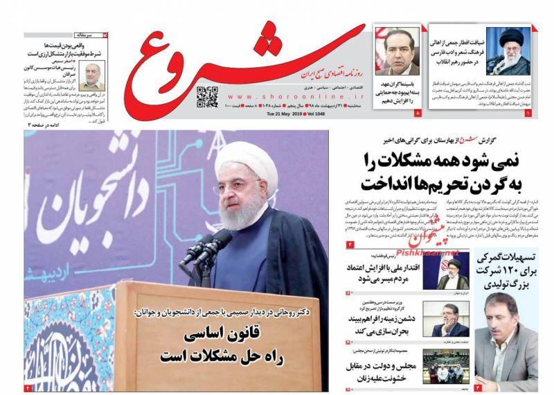 عناوین اخبار روزنامه شروع در روز سهشنبه ۳۱ ارديبهشت :