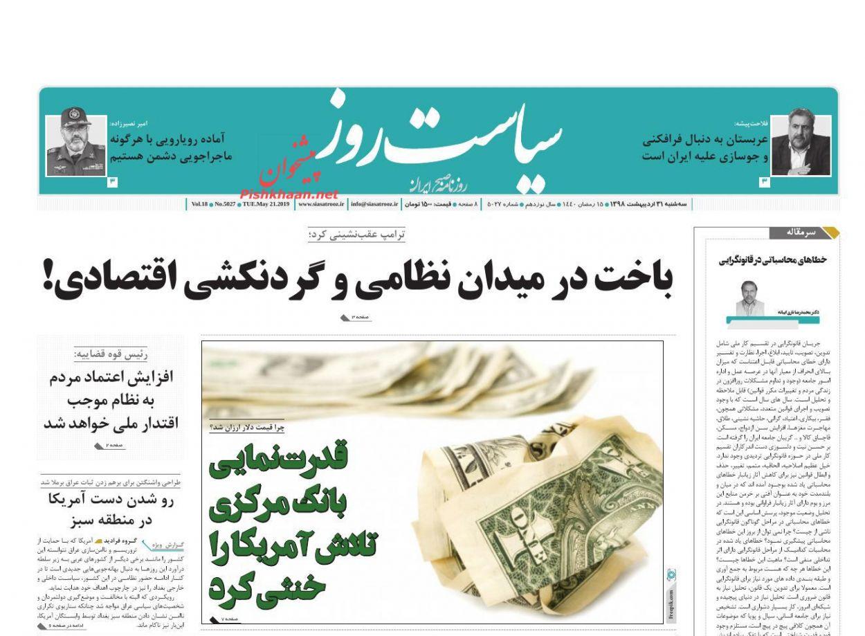 عناوین اخبار روزنامه سیاست روز در روز سهشنبه ۳۱ اردیبهشت :