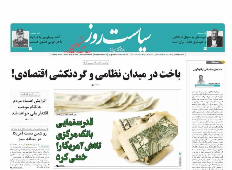 عناوین اخبار روزنامه سیاست روز در روز سهشنبه ۳۱ ارديبهشت :