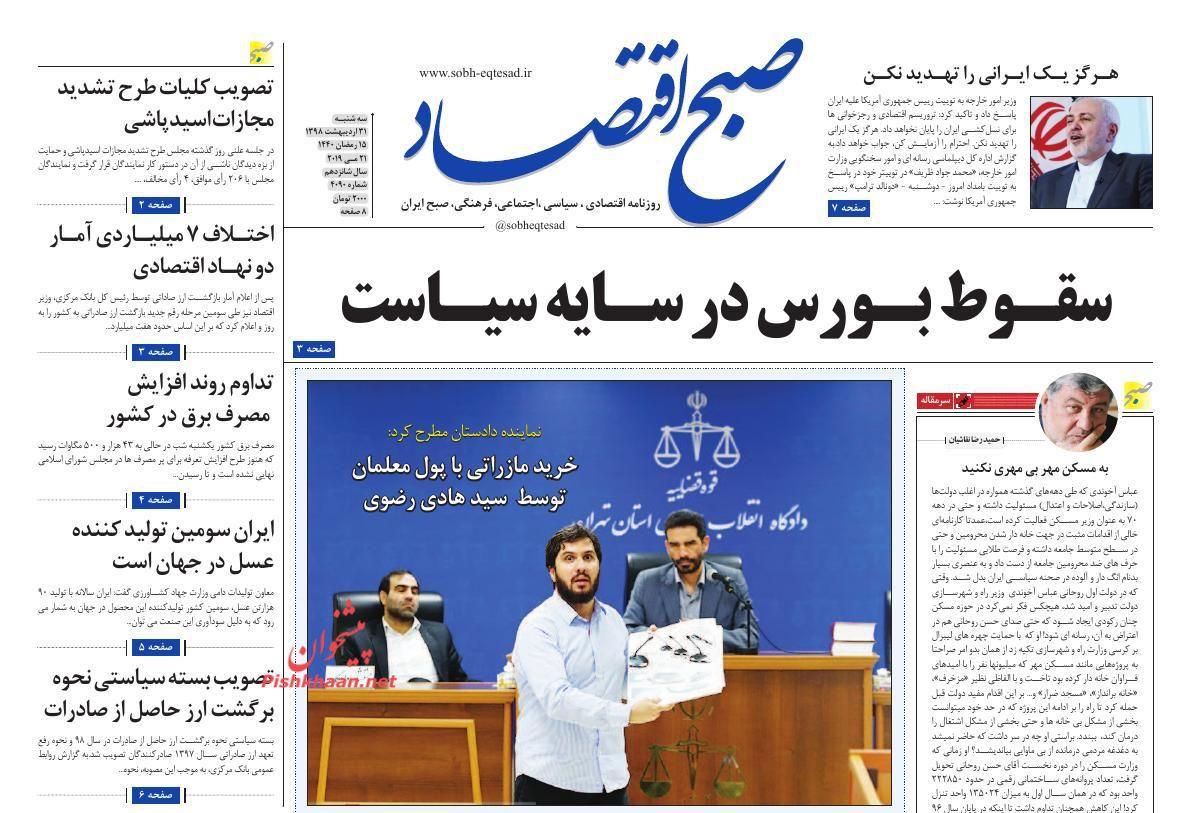 عناوین اخبار روزنامه صبح اقتصاد در روز سهشنبه ۳۱ اردیبهشت :