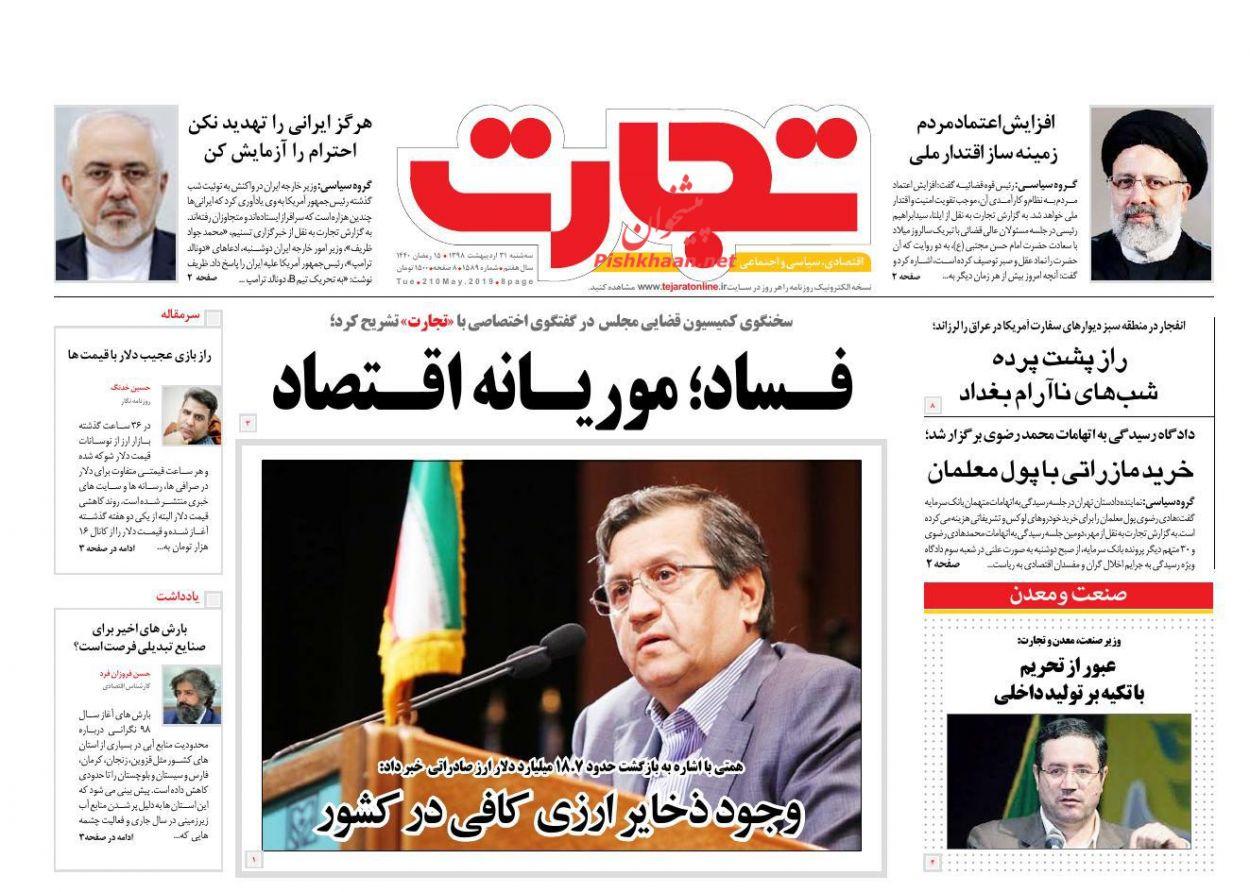عناوین اخبار روزنامه تجارت در روز سهشنبه ۳۱ اردیبهشت :