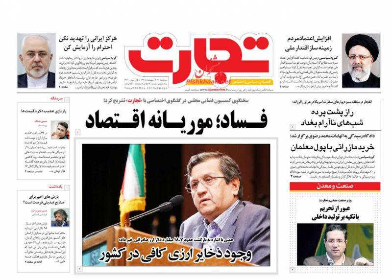 عناوین اخبار روزنامه تجارت در روز سهشنبه ۳۱ ارديبهشت :