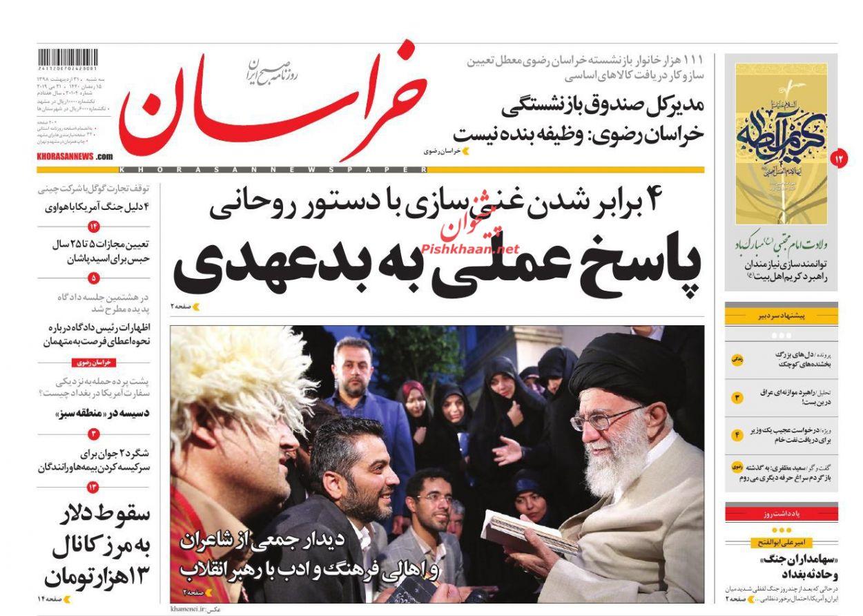 عناوین اخبار روزنامه خراسان در روز سهشنبه ۳۱ اردیبهشت :