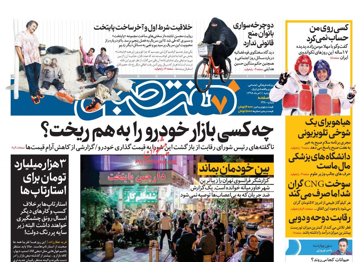 عناوین اخبار روزنامه هفت صبح در روز چهارشنبه ۱ خرداد :