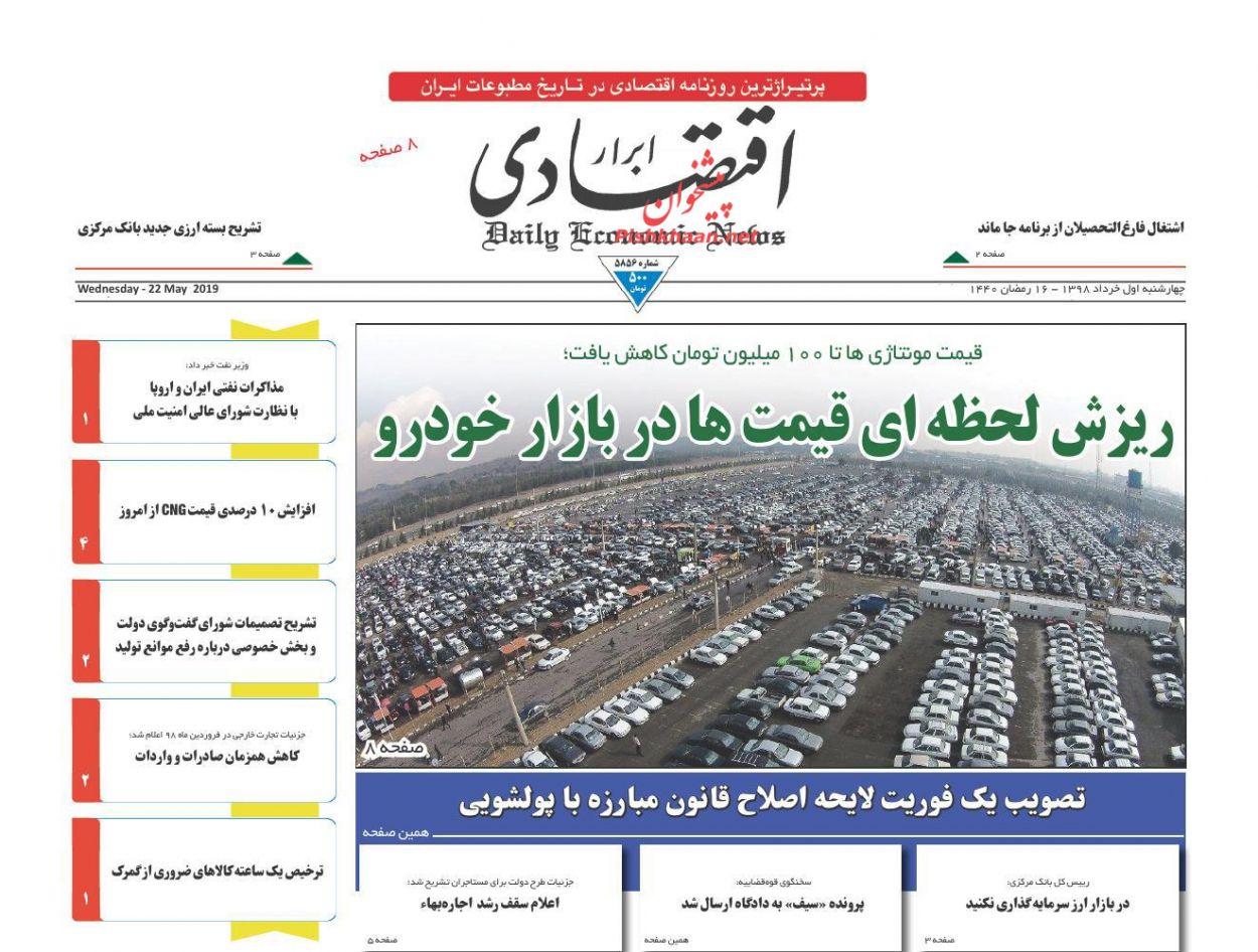 عناوین اخبار روزنامه ابرار اقتصادی در روز چهارشنبه ۱ خرداد :