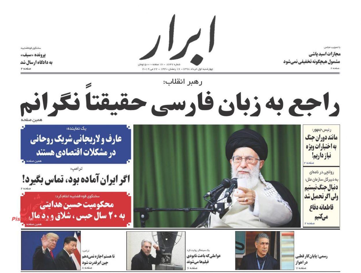 عناوین اخبار روزنامه ابرار در روز چهارشنبه ۱ خرداد :