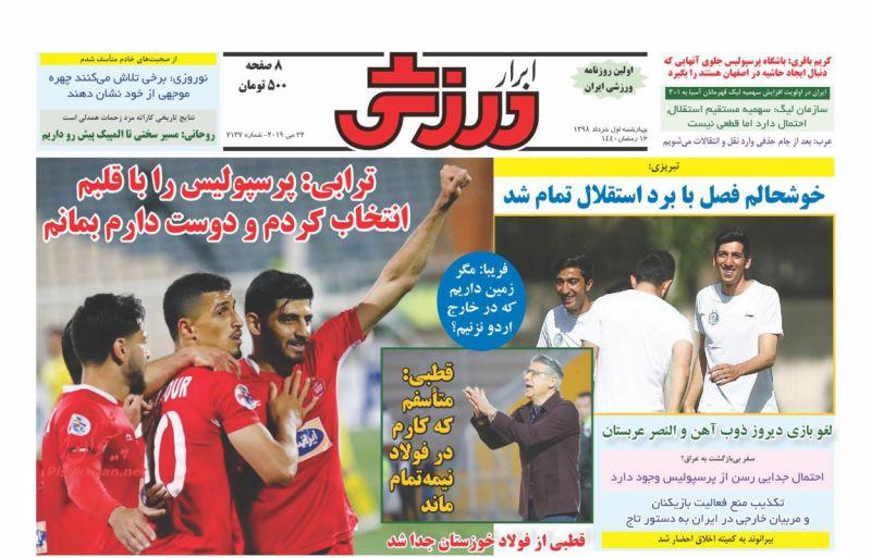 عناوین اخبار روزنامه ابرار ورزشى در روز چهارشنبه ۱ خرداد