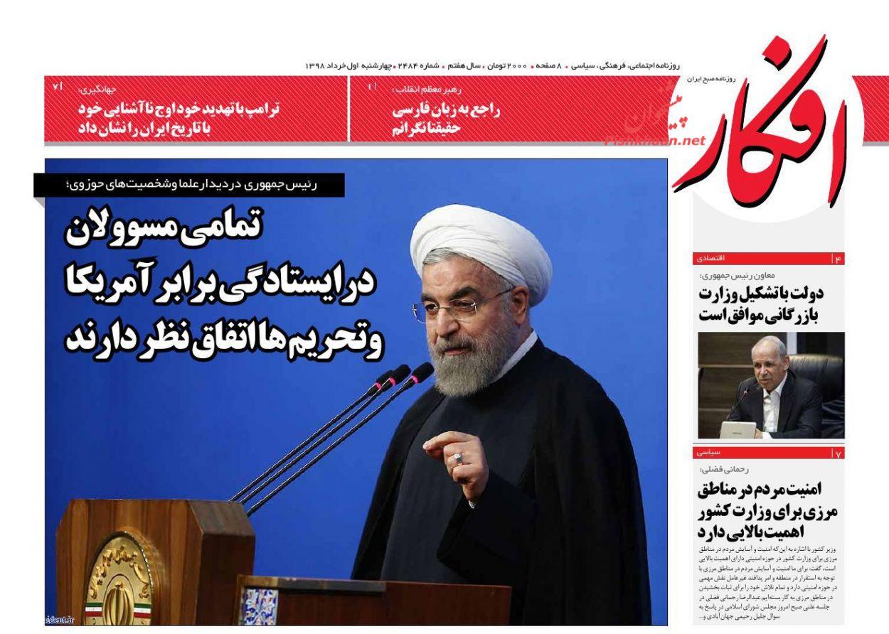 عناوین اخبار روزنامه افکار در روز چهارشنبه ۱ خرداد :