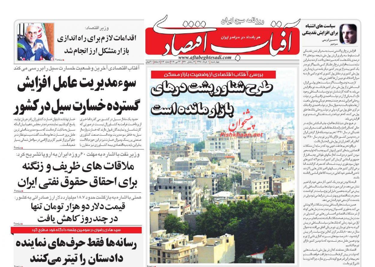 عناوین اخبار روزنامه آفتاب اقتصادی در روز چهارشنبه ۱ خرداد :