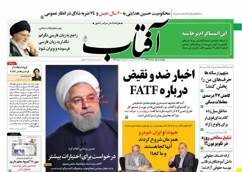 عناوین اخبار روزنامه آفتاب یزد در روز چهارشنبه ۱ خرداد