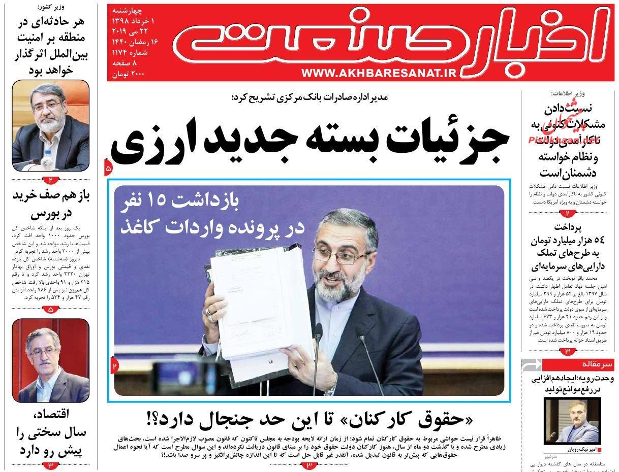عناوین اخبار روزنامه اخبار صنعت در روز چهارشنبه ۱ خرداد :