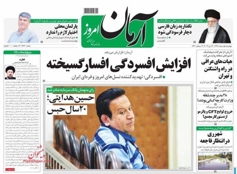 عناوین اخبار روزنامه آرمان امروز در روز چهارشنبه ۱ خرداد