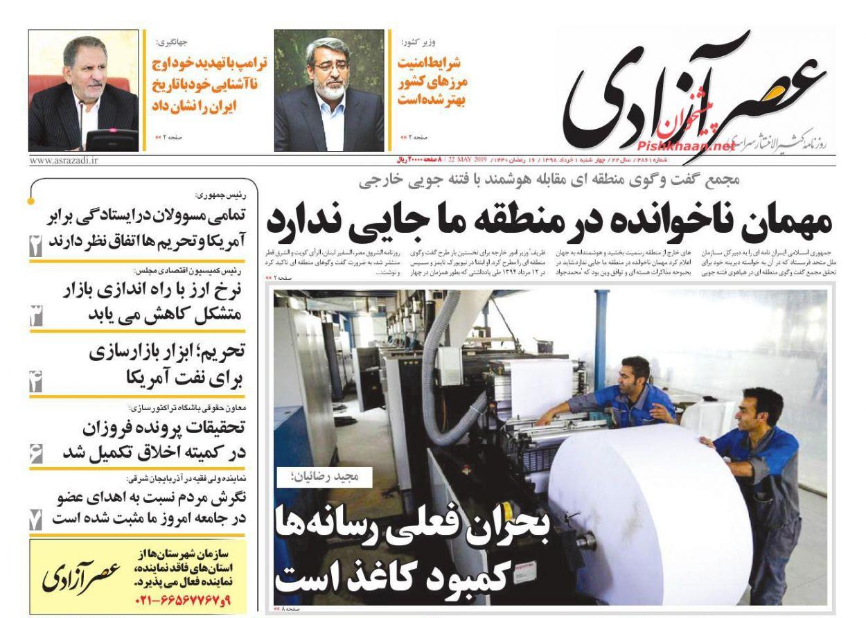 عناوین اخبار روزنامه عصرآزادی در روز چهارشنبه ۱ خرداد :