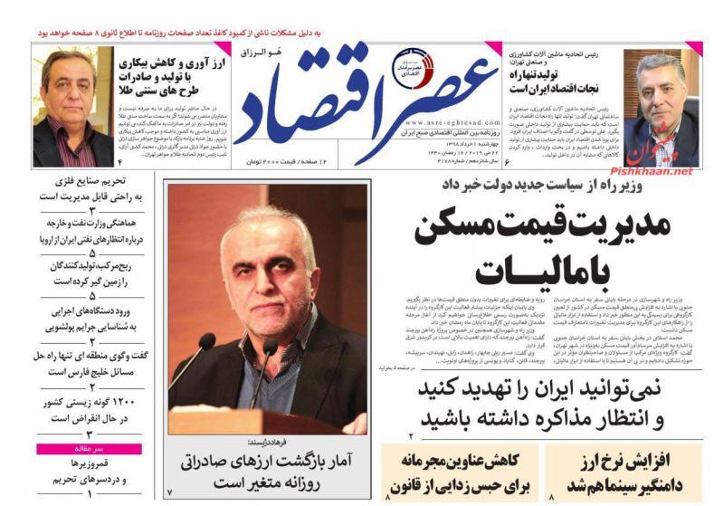 روزنامه عصر اقتصاد : چهارشنبه ۱ خرداد ۱۳۹۸