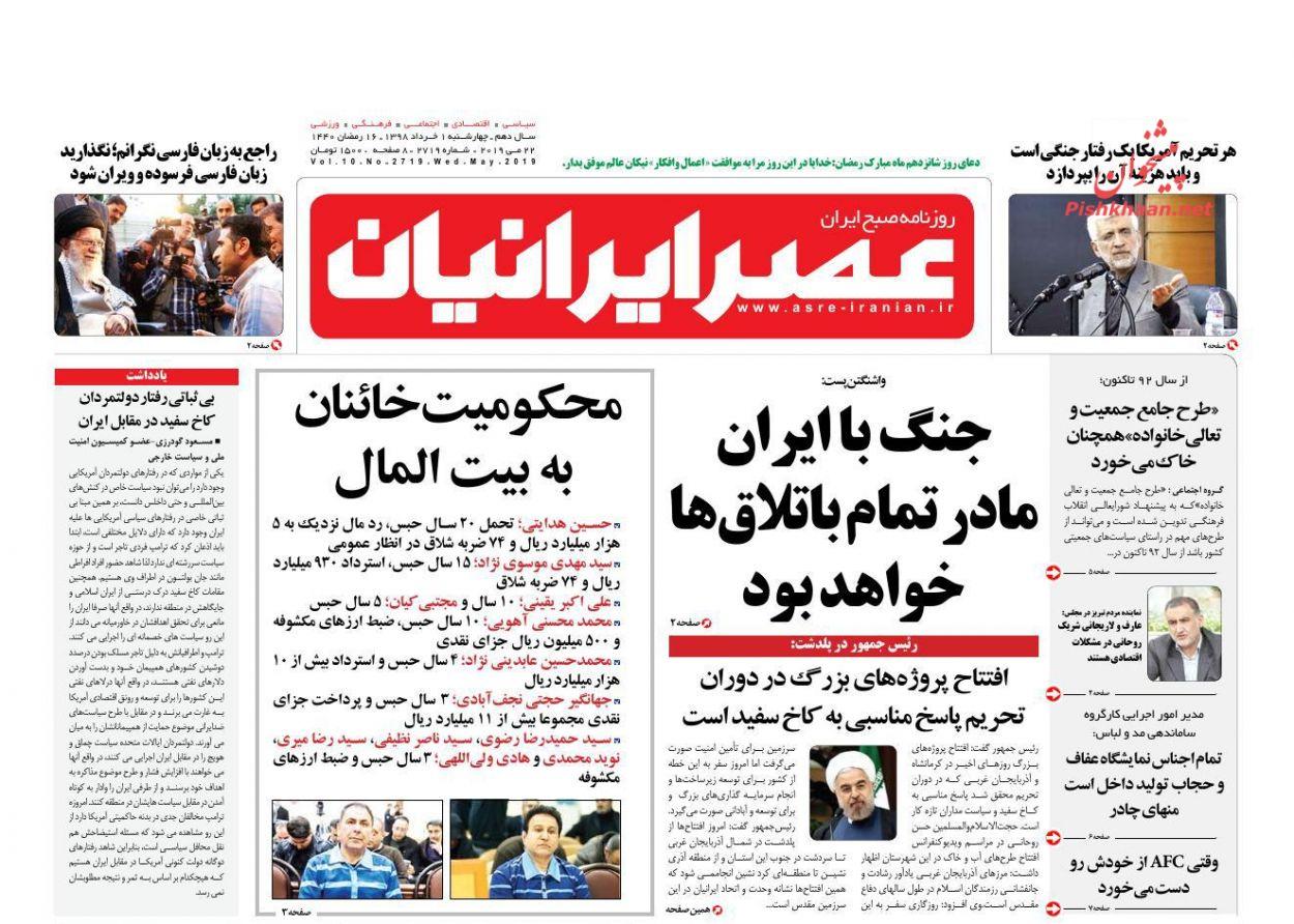 عناوین اخبار روزنامه عصر ایرانیان در روز چهارشنبه ۱ خرداد :
