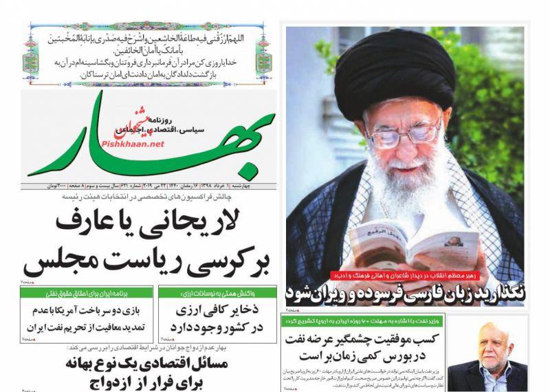روزنامه بهار : چهارشنبه ۱ خرداد ۱۳۹۸
