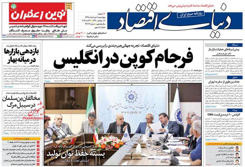 عناوین اخبار روزنامه دنیای اقتصاد در روز چهارشنبه ۱ خرداد