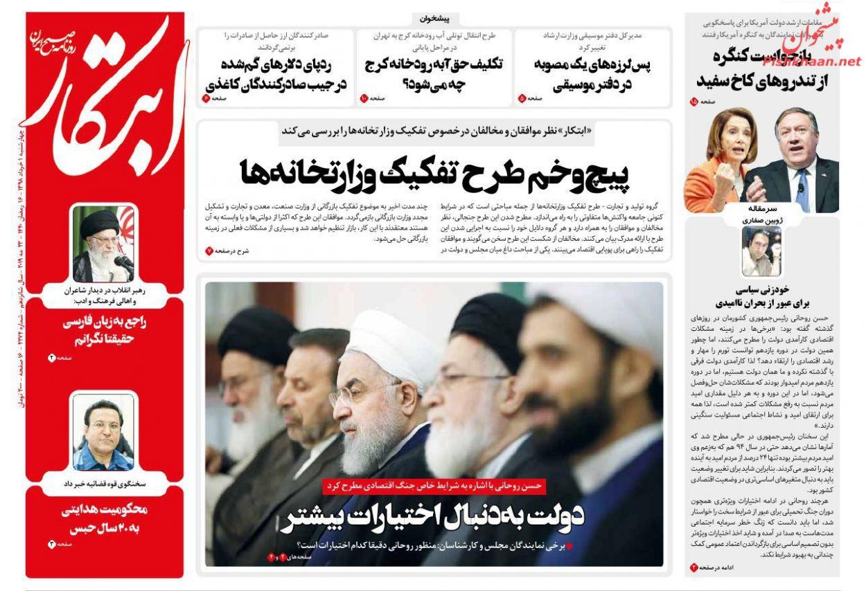 عناوین اخبار روزنامه ابتکار در روز چهارشنبه ۱ خرداد :
