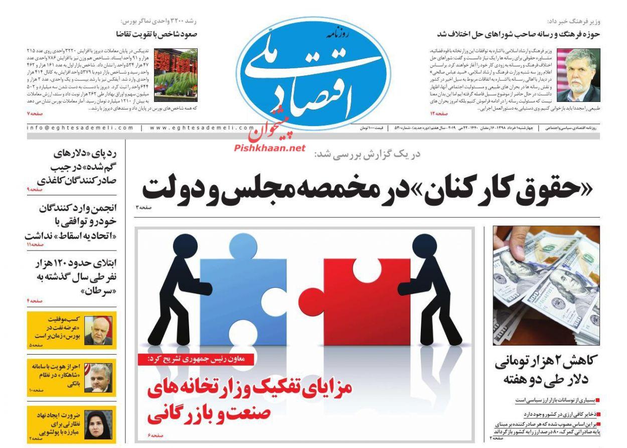 عناوین اخبار روزنامه اقتصاد ملی در روز چهارشنبه ۱ خرداد :