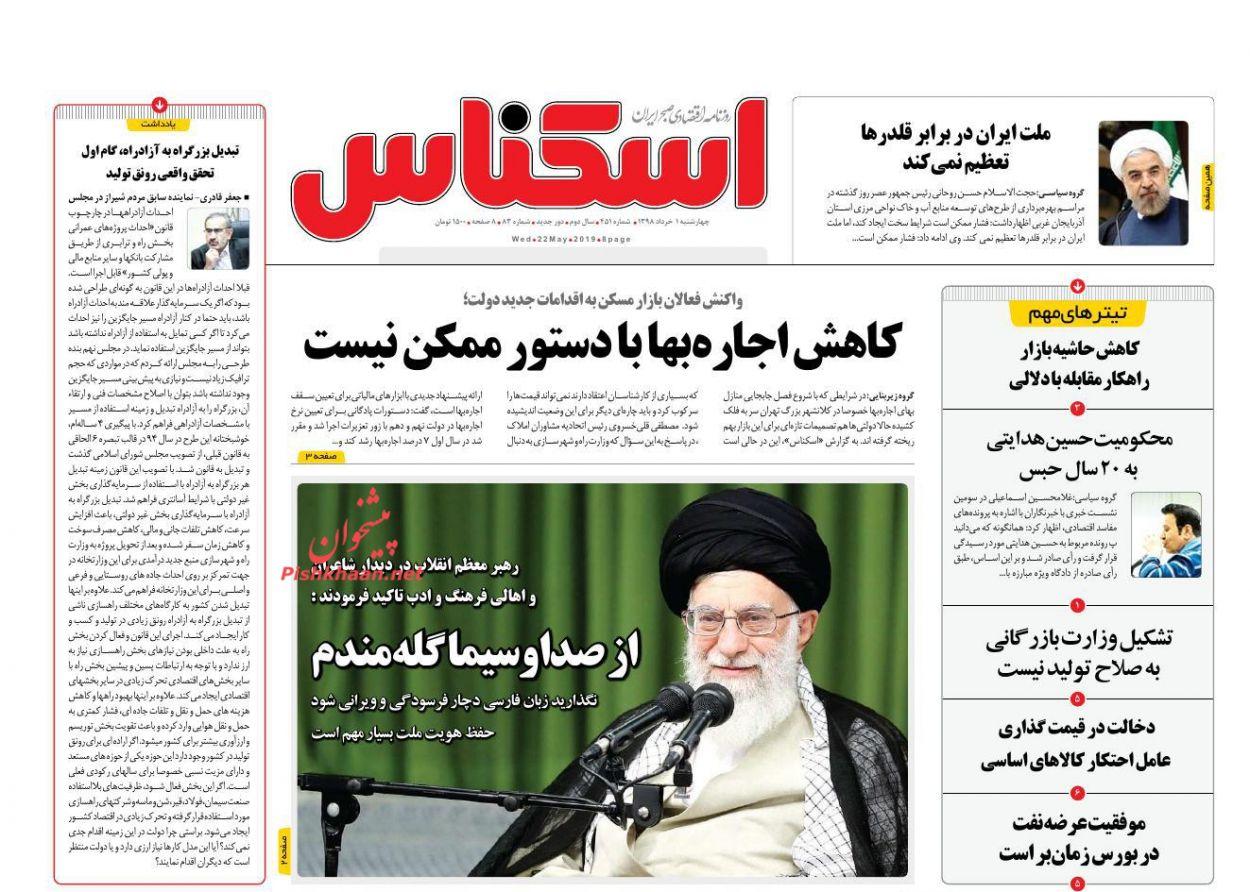 عناوین اخبار روزنامه اسکناس در روز چهارشنبه ۱ خرداد :