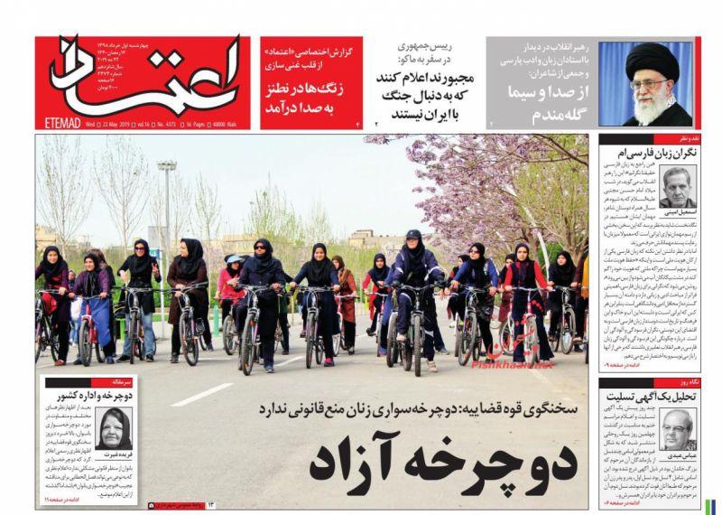 عناوین اخبار روزنامه اعتماد در روز چهارشنبه ۱ خرداد