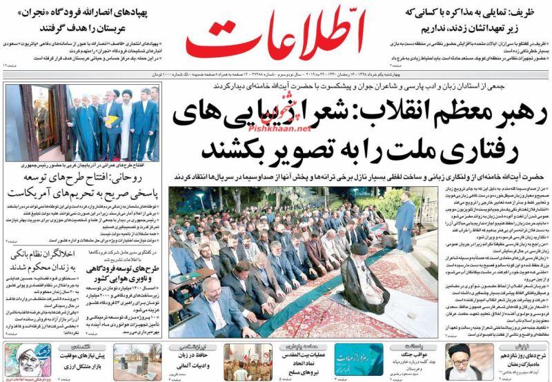عناوین اخبار روزنامه اطلاعات در روز چهارشنبه ۱ خرداد :