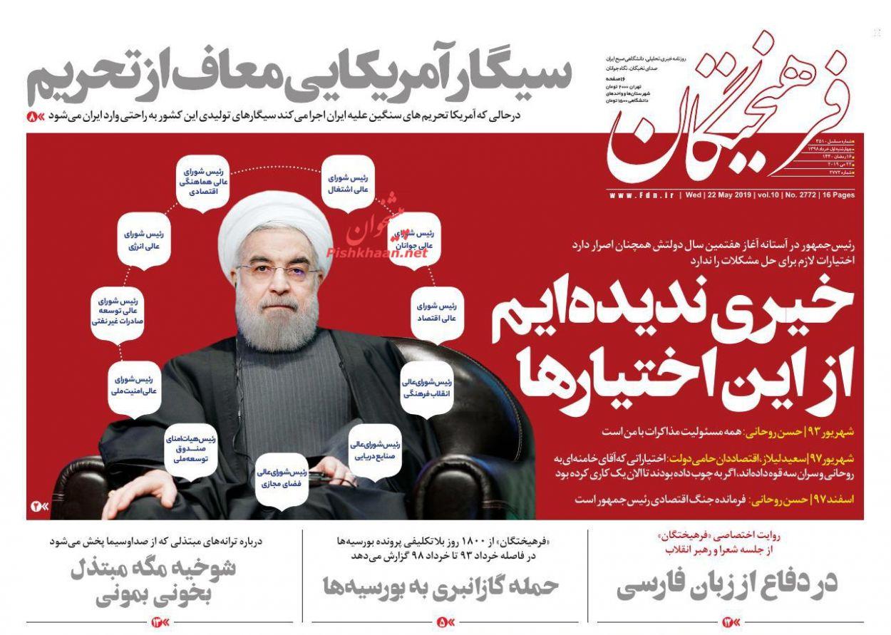 عناوین اخبار روزنامه فرهیختگان در روز چهارشنبه ۱ خرداد :