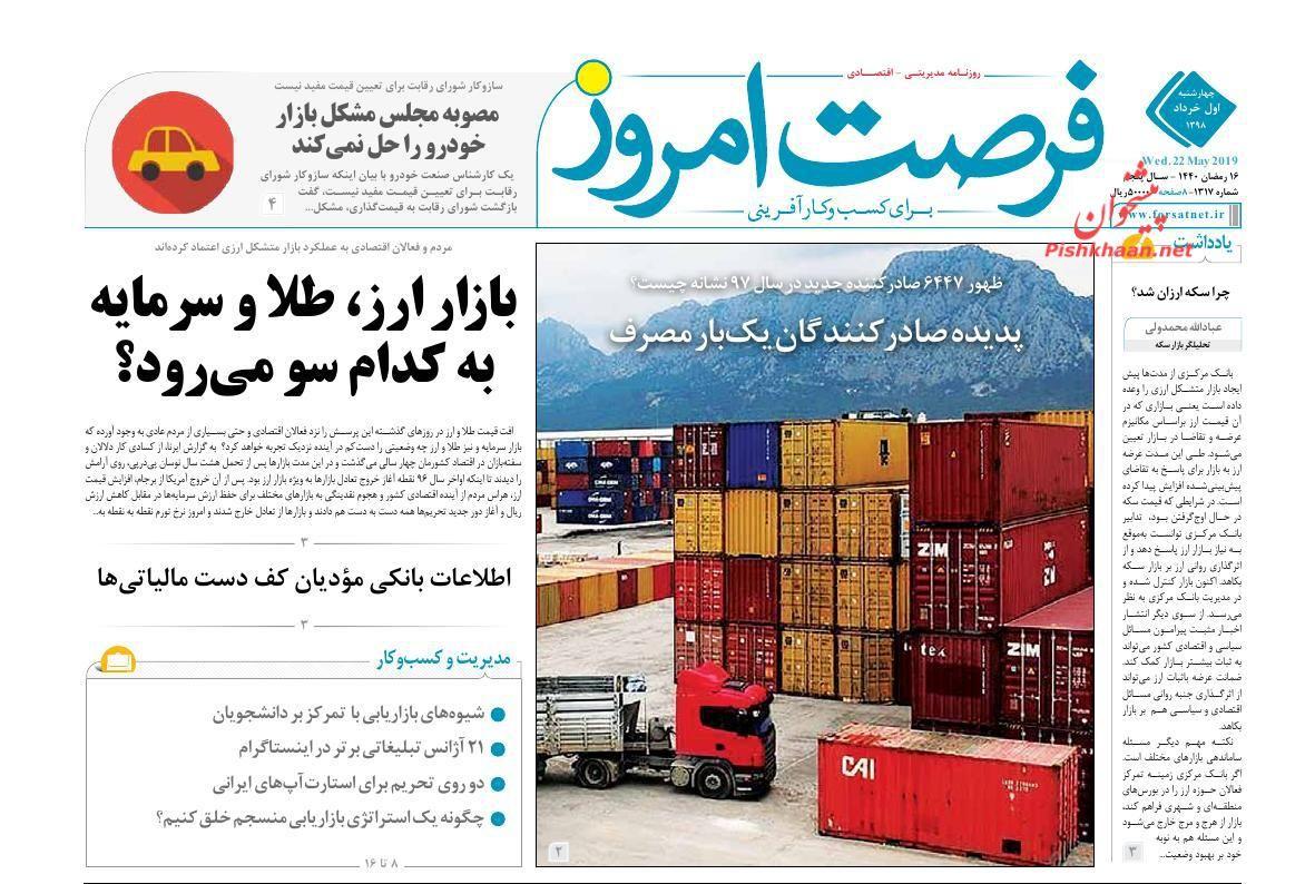 عناوین اخبار روزنامه فرصت امروز در روز چهارشنبه ۱ خرداد :