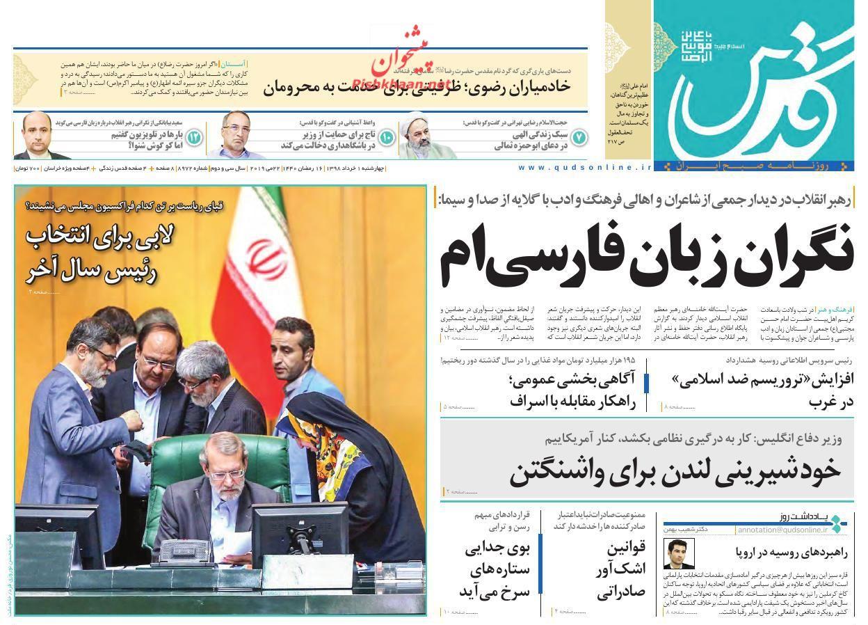 عناوین اخبار روزنامه قدس در روز چهارشنبه ۱ خرداد :