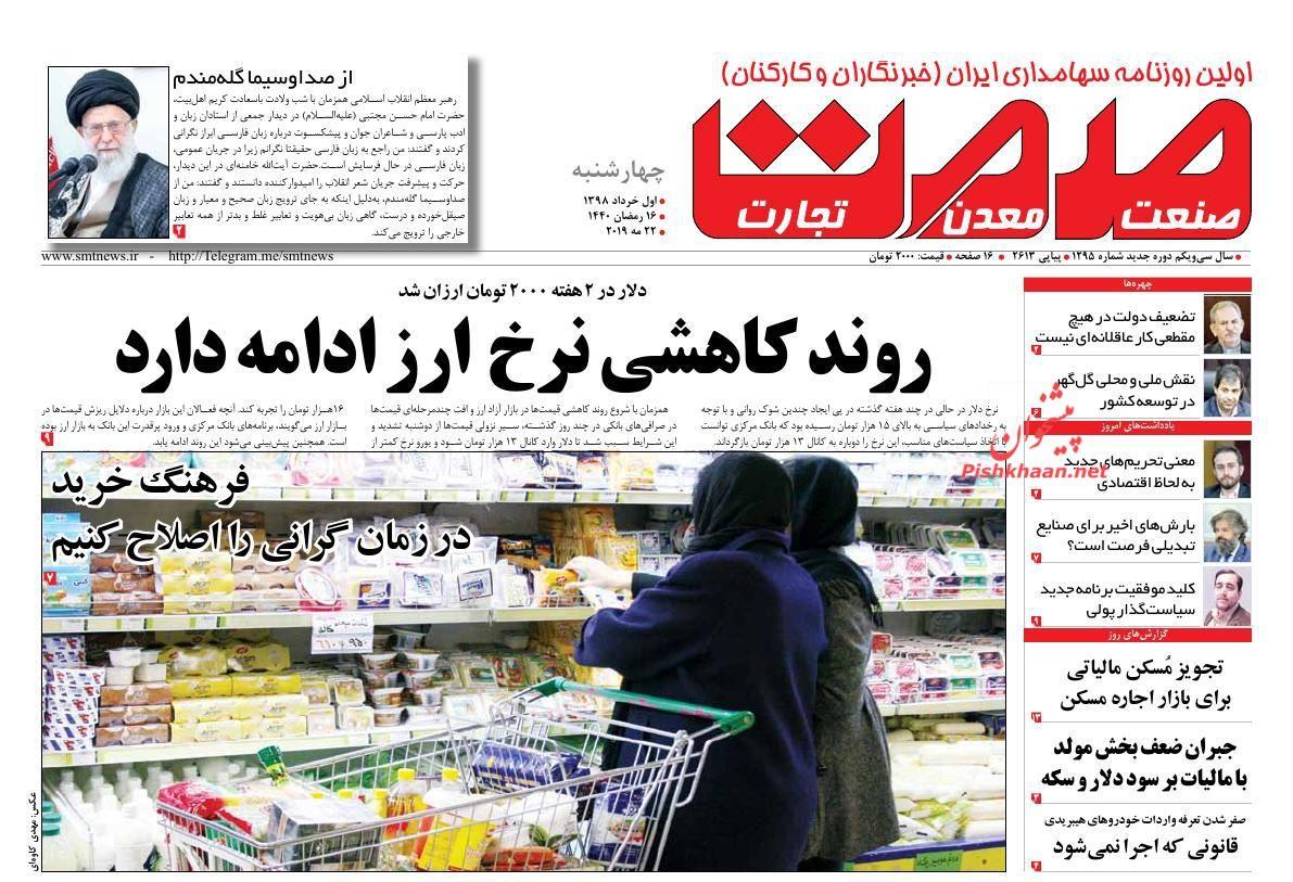 عناوین اخبار روزنامه گسترش صمت در روز چهارشنبه ۱ خرداد :