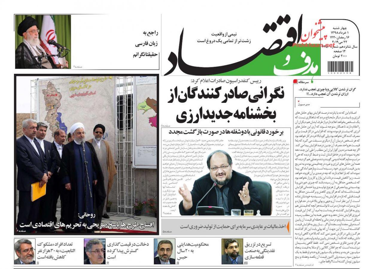 عناوین اخبار روزنامه هدف و اقتصاد در روز چهارشنبه ۱ خرداد :