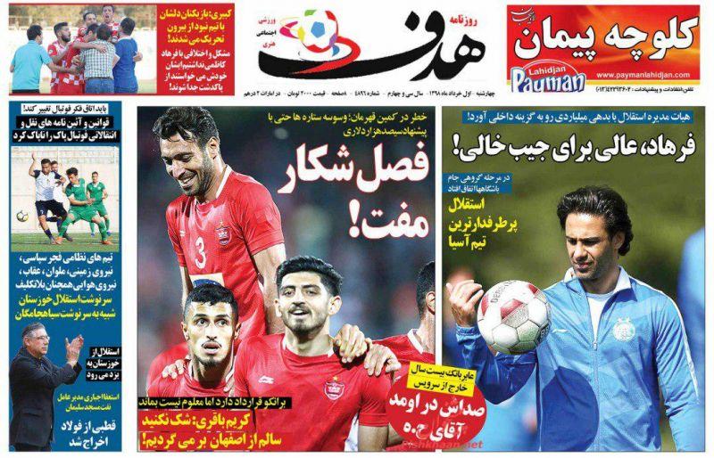 عناوین اخبار روزنامه هدف در روز چهارشنبه ۱ خرداد :