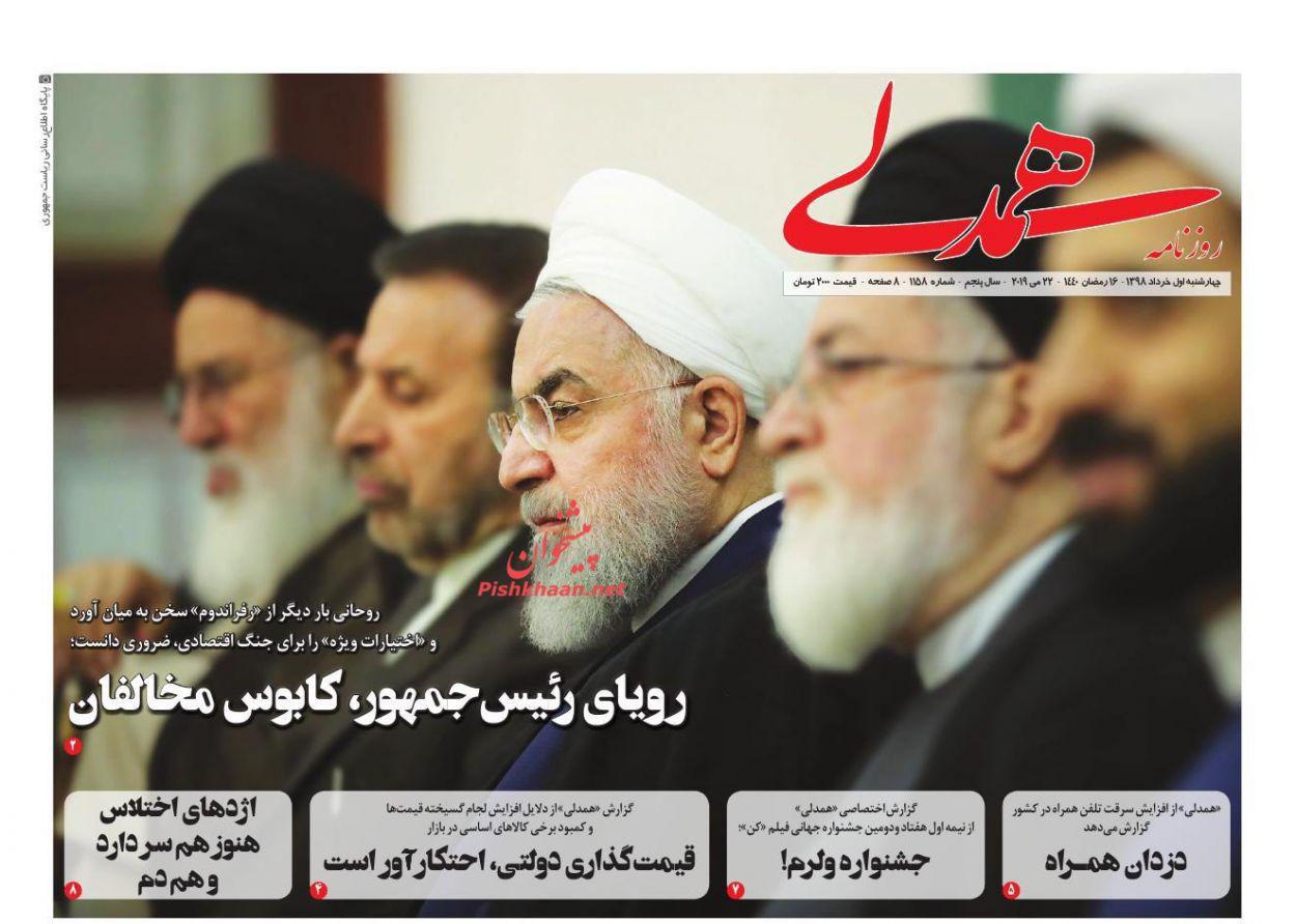 عناوین اخبار روزنامه همدلی در روز چهارشنبه ۱ خرداد :