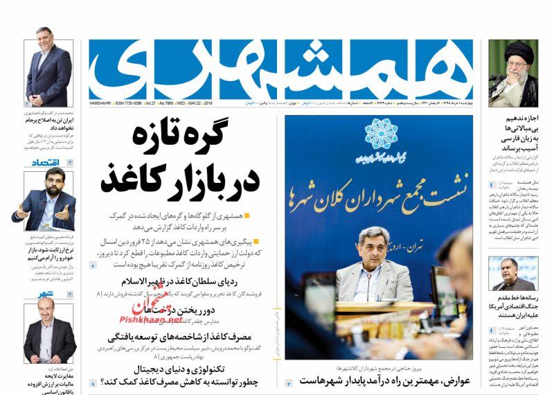 عناوین اخبار روزنامه همشهری در روز چهارشنبه ۱ خرداد