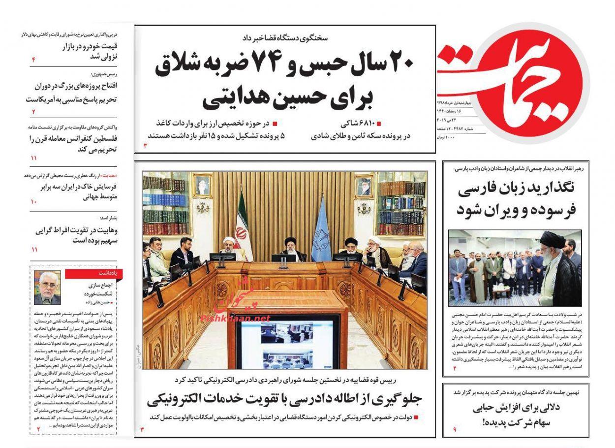 عناوین اخبار روزنامه حمایت در روز چهارشنبه ۱ خرداد :