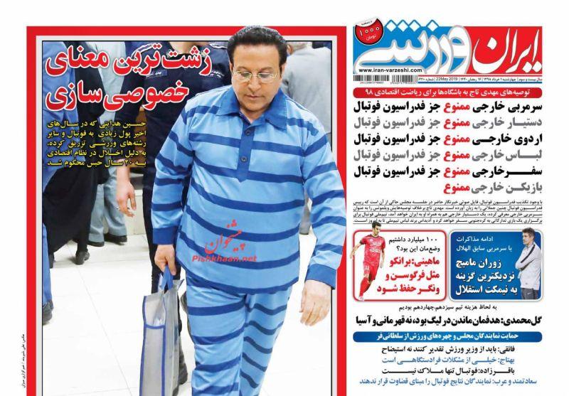 عناوین اخبار روزنامه ایران ورزشی در روز چهارشنبه ۱ خرداد