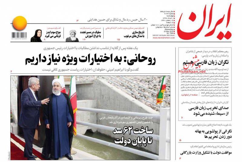عناوین اخبار روزنامه ایران در روز چهارشنبه ۱ خرداد :