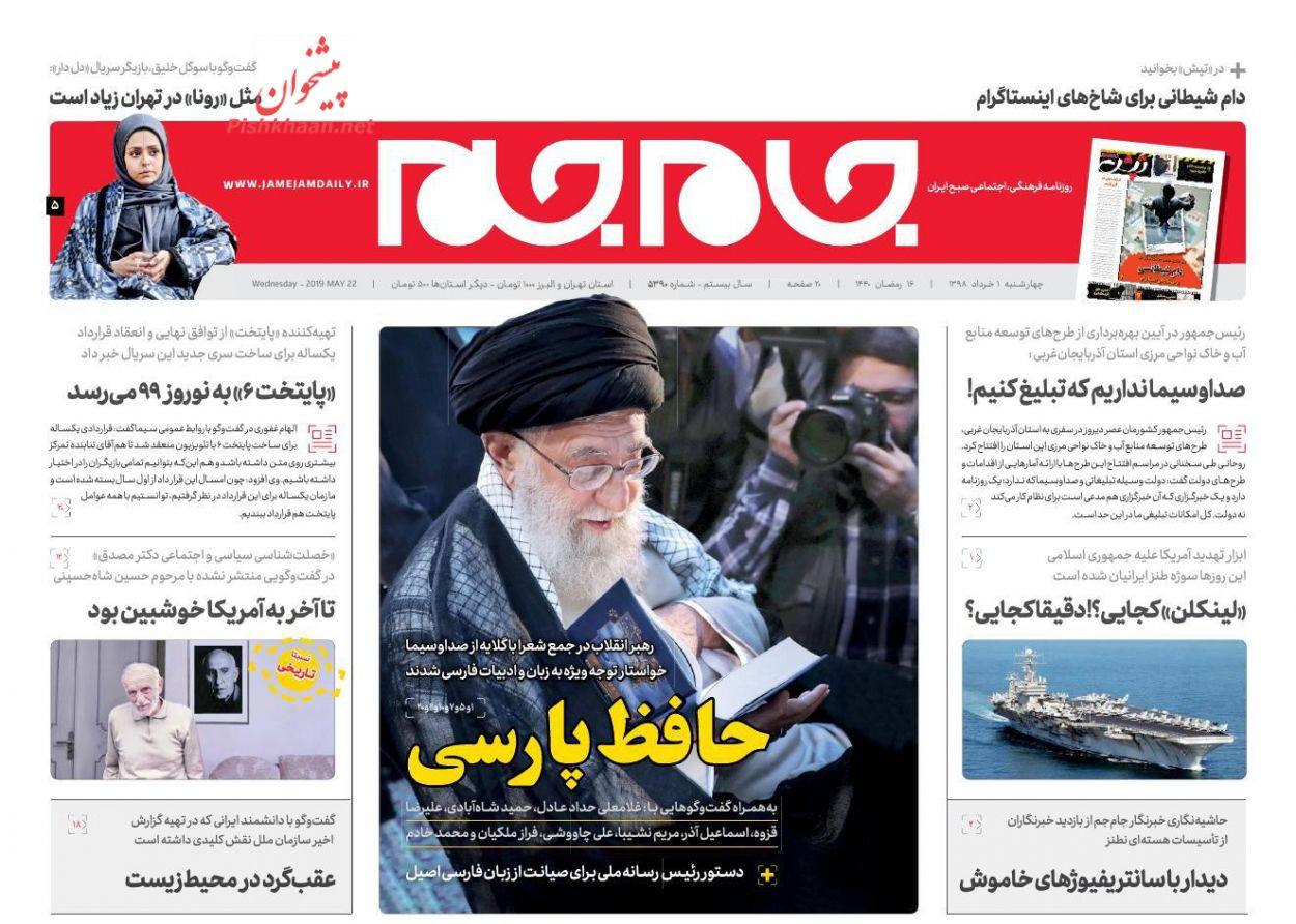 عناوین اخبار روزنامه جام جم در روز چهارشنبه ۱ خرداد :