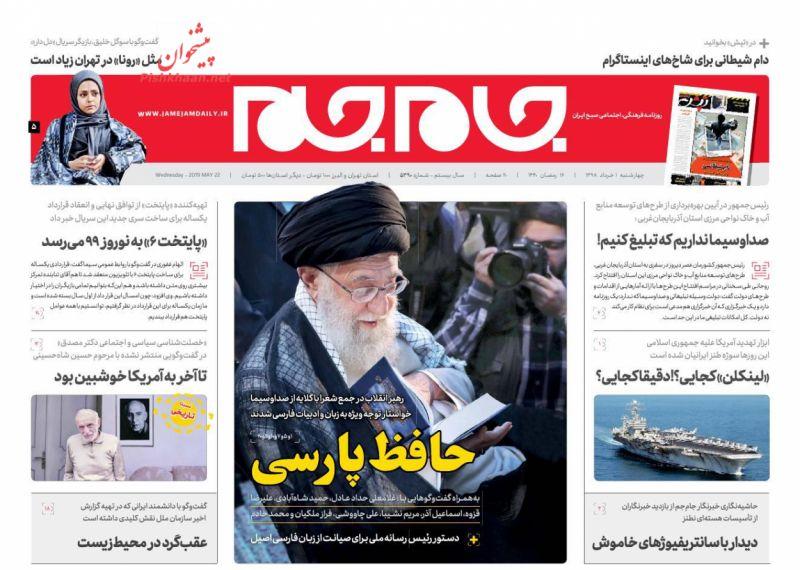 عناوین اخبار روزنامه جام جم در روز چهارشنبه ۱ خرداد