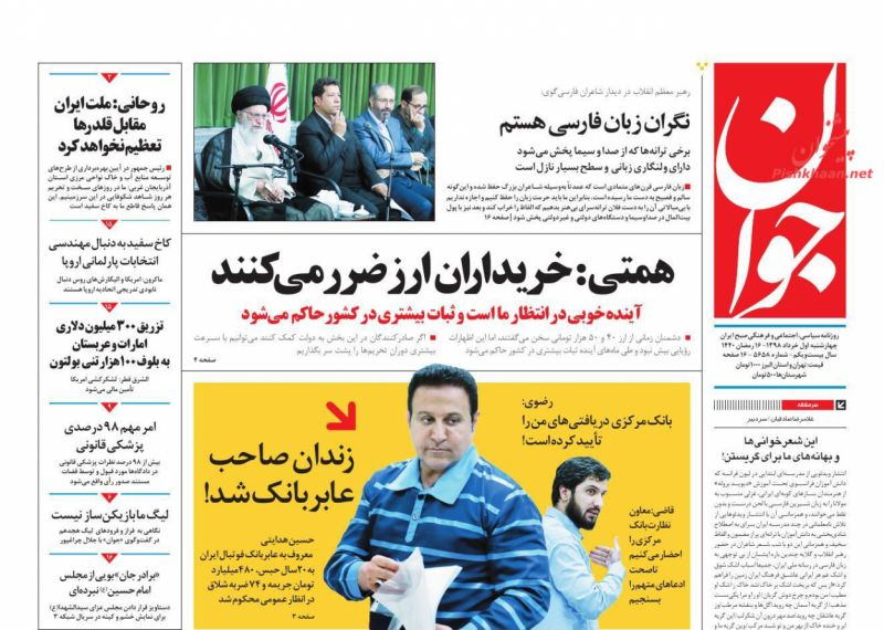 عناوین اخبار روزنامه جوان در روز چهارشنبه ۱ خرداد