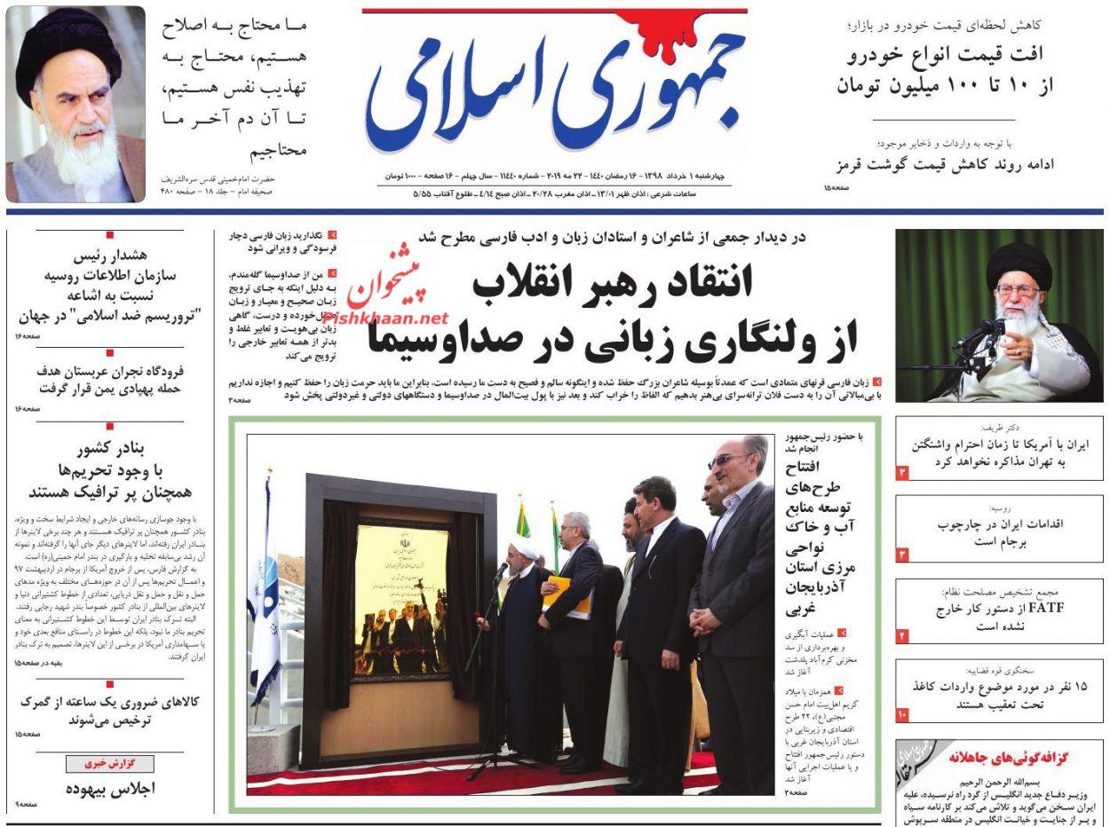عناوین اخبار روزنامه جمهوری اسلامی در روز چهارشنبه ۱ خرداد :